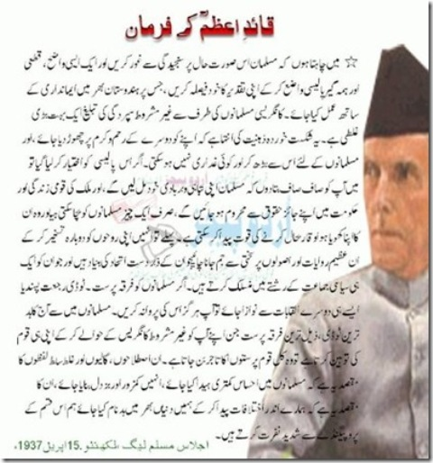 essay on quaid-e-azam in urdu for kids Look in islamabad how they are using women and kids to get so could i plz get a brief essay on this topic by quaid-e-azam mohammad ali jinnah [urdu.