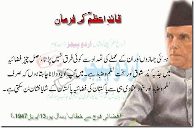 Quaid-e-Azam's advice to students