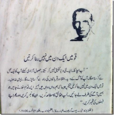 Quaid-E-Azam Ka Farman Akhwat Aur Istaklal