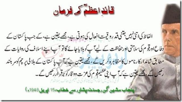 Quaid e Azam Mohammad Ali Jinnah Quotes & Sayings in urdu
