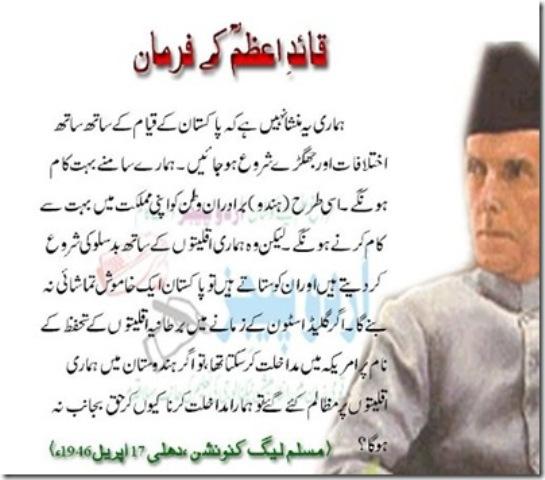 quaid e azam in urdu The name of qauid-e-azam father was jinnah poonja and his father name was mithibai qauid-e-azam family belongs to a famous village paneli in kathiawar.