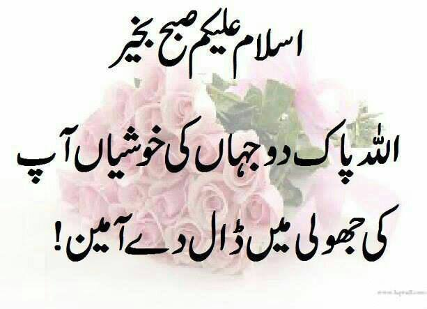 subha ki sair in urdu Urdu books biographies, drama, poetry and shayari at rekhta online e-books store in hindi & english you can search for specific book also.