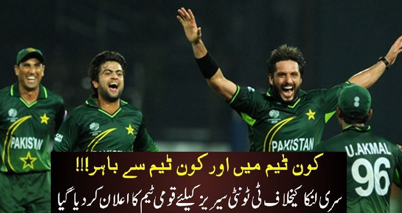 Pakistan T20 Squad against Sri Lanka
