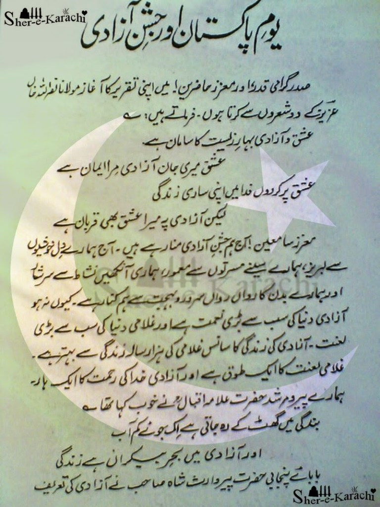 Short essay on independence day of pakistan for kids