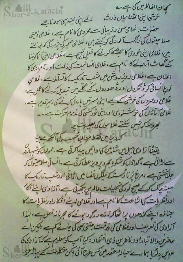 Youm-E-Azadi Or Jashan-E-Azadi  Urdu Speech