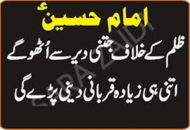 Imam Hussain Sms messages