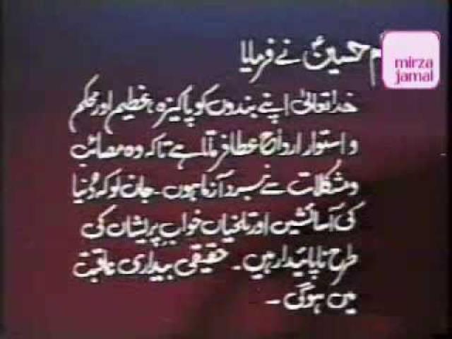 hazrat imam hussain quotes in urdu