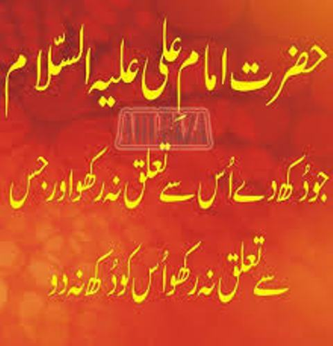 Sayings of Imam Hussain RA