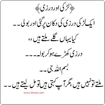 Urdu/Hindi Funny SMS and Jokes