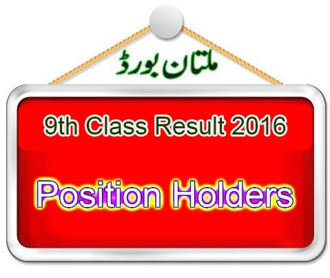 Bise Multan Position Holders Board toppers 9th Class Result 2016