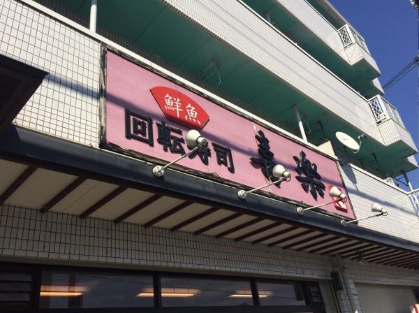 大阪高槻『喜楽』 地元民熱愛の回転寿司