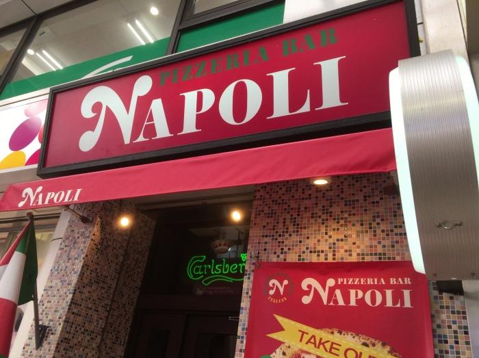 『ナポリ』心斎橋店 500円ピザをいただけるお店