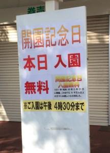 神戸市立王子動物園の開園記念日