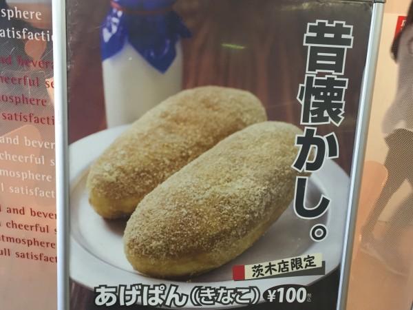 フレッズカフェ茨木店で給食の『あげぱん』を発見