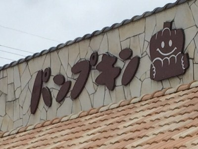 兵庫三田『パンプキン』 すき焼きパンを販売するベーカリー