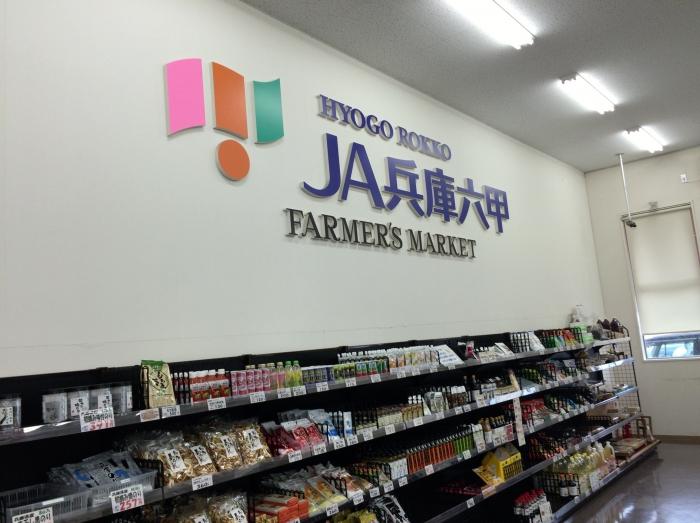 『スマイル阪神』伊丹にある新鮮食材直売所でランチ