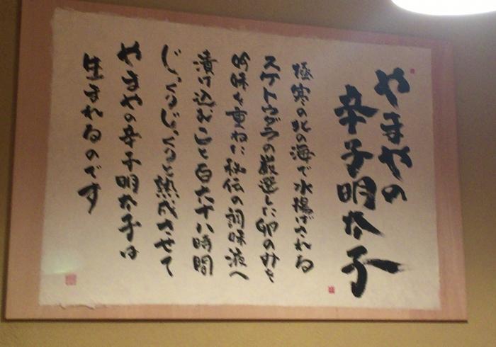 『やまや』明太子と高菜食べ放題の1000円ランチ