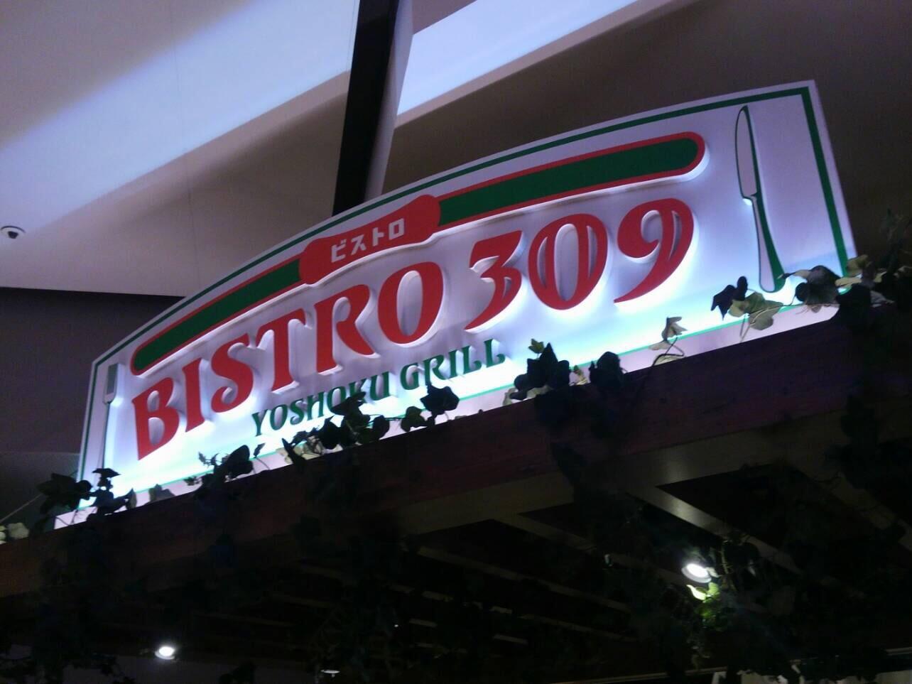 『ビストロ309』ユニバーサルシティウォーク店でパン食べ放題