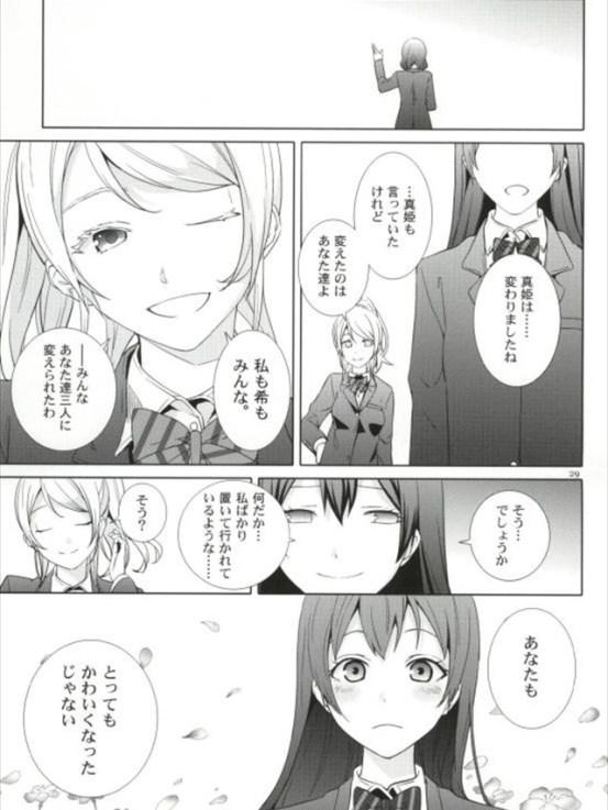 koisuruaro-syu-to026