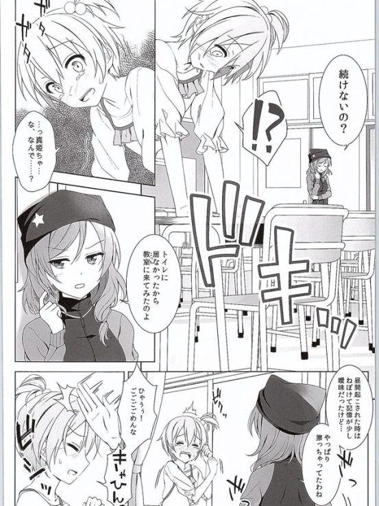 makichannotsukue011