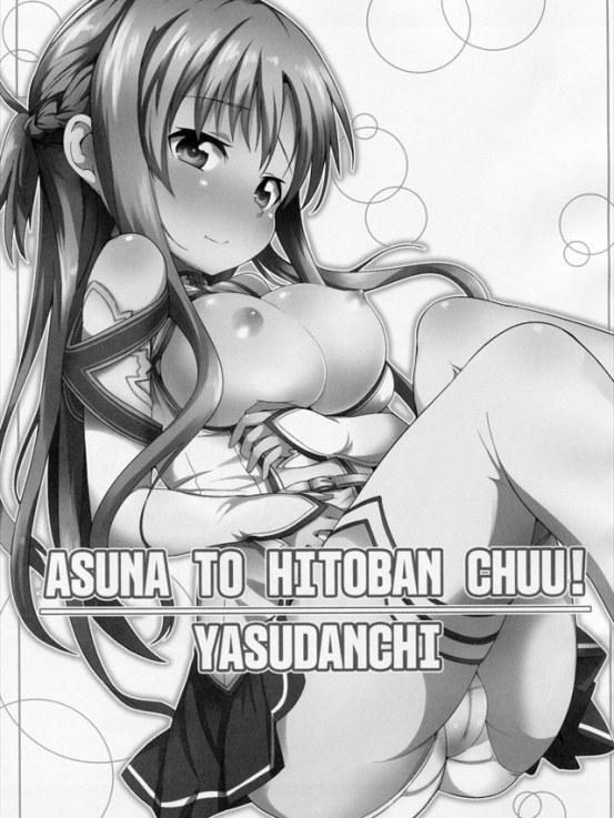 asunatohitobanchu002