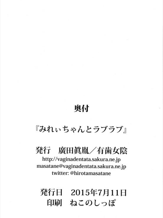 mireichantoraburabu021