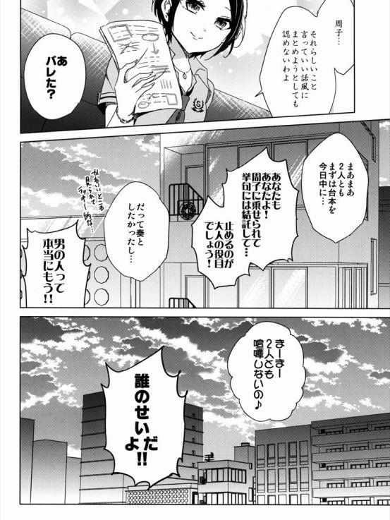 shukomasu1026