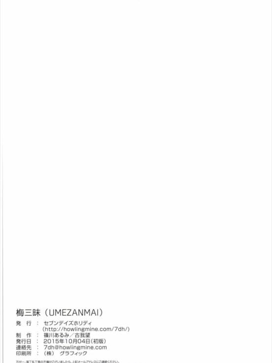 nanaumessu1015