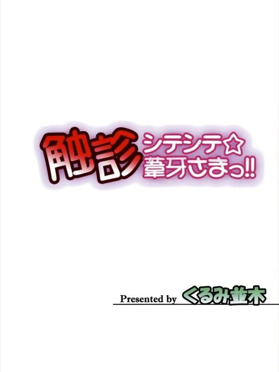 syokushinshite023