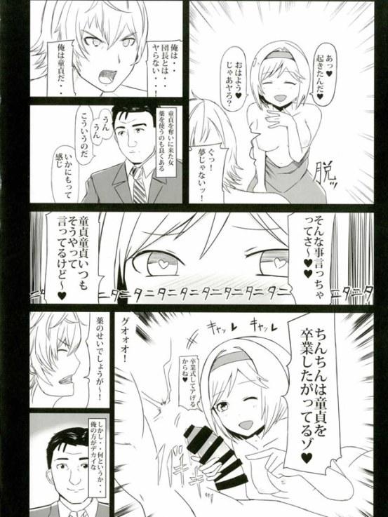 jitachannoimanoshokushu005