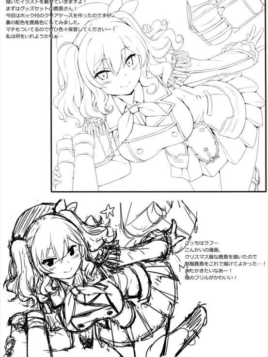 teitokusanwatashitogoissho016