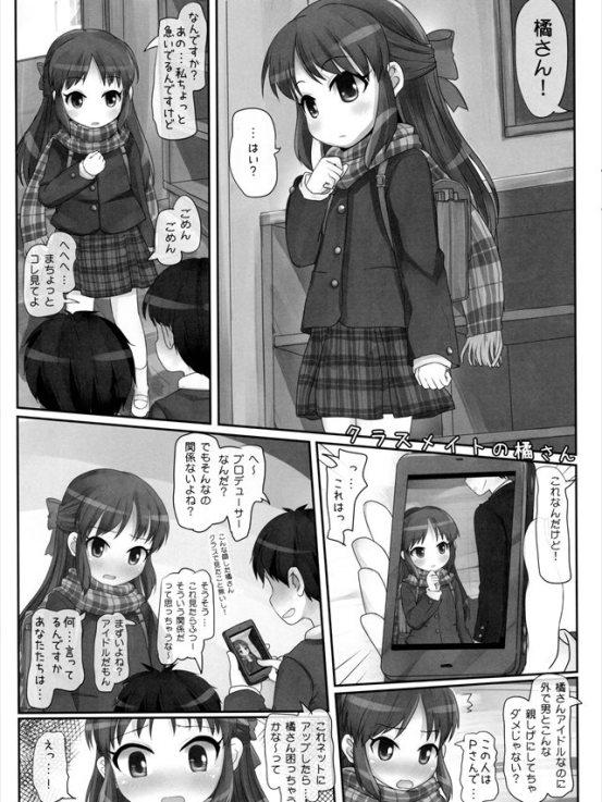 classmatenotachibana002