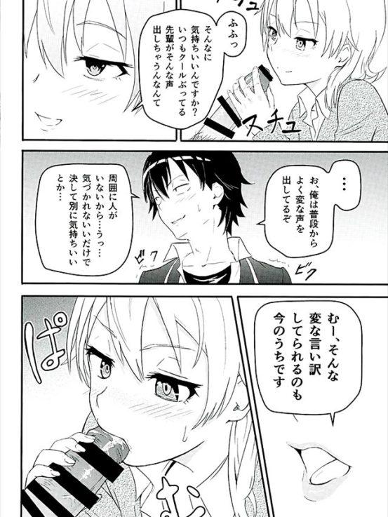 oresekkyokuteki1009