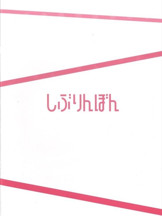 shiburinbon011