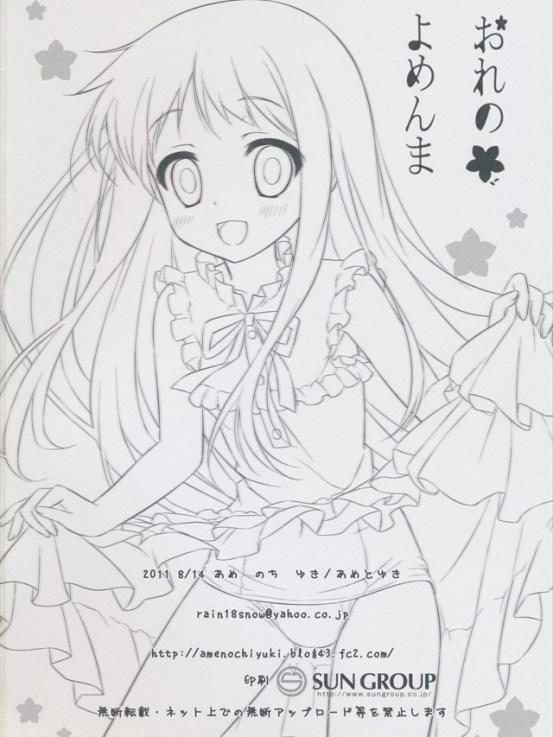 amenochiyuki1017