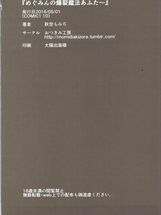 bakuretsumaho1021