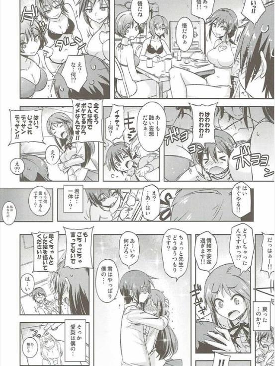 bokunomachi019