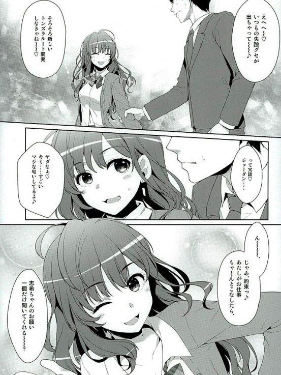 ichinoseshikitrip006