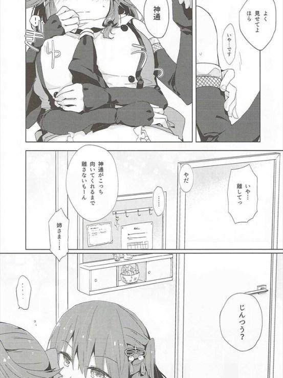 nadeshikohachoni006