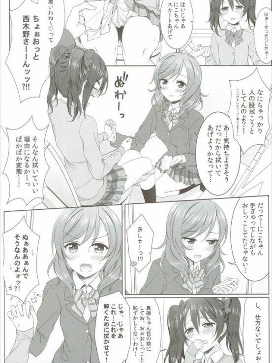 nikojishaku1009