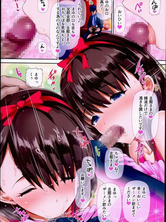 okusamahaidolsakumamayu007
