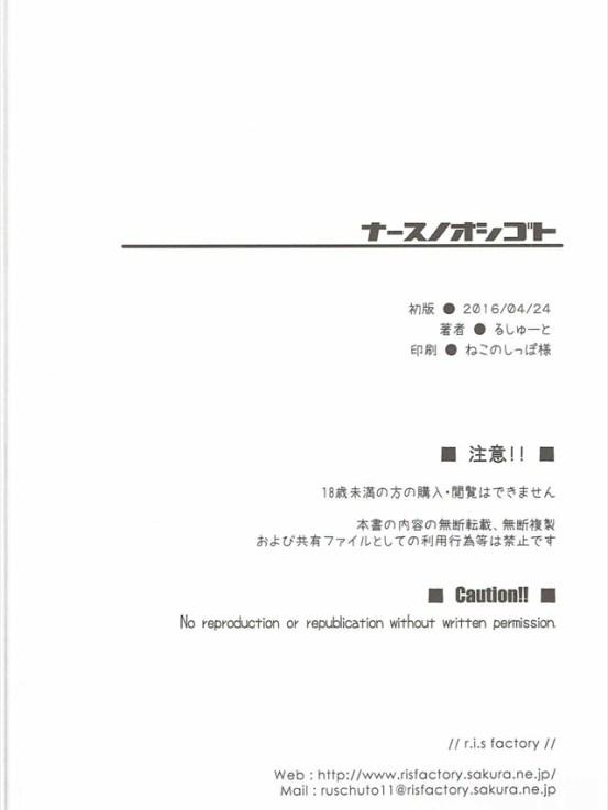 narsenoshigoto1025