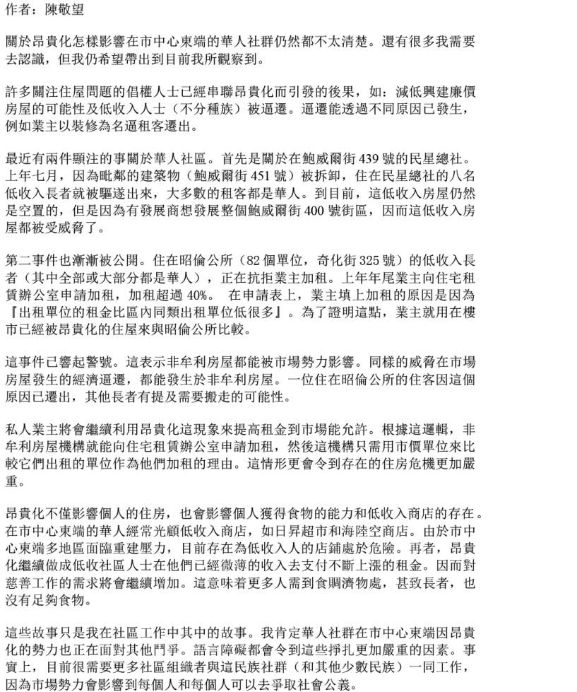 gentrification_CHINESE