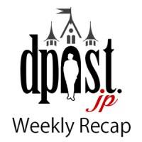 dpost.jp Recap 2015年11月16日から11月22日まで