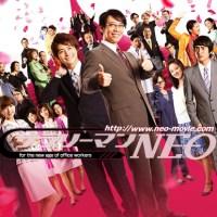Japanese Salaryman NEO (trailer)