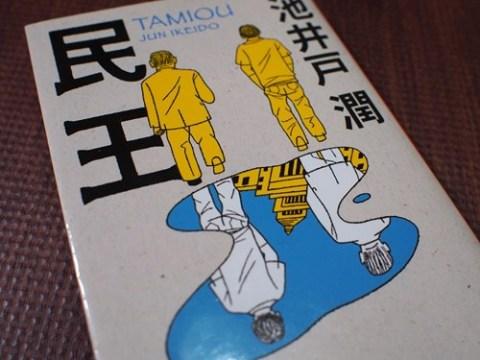 tamiou1