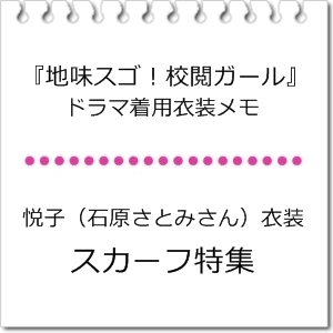 悦子(石原さとみさん)衣装、おしゃれスカーフ特集「地味スゴ・校閲ガール」