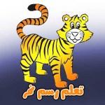 كيفية رسم نمر
