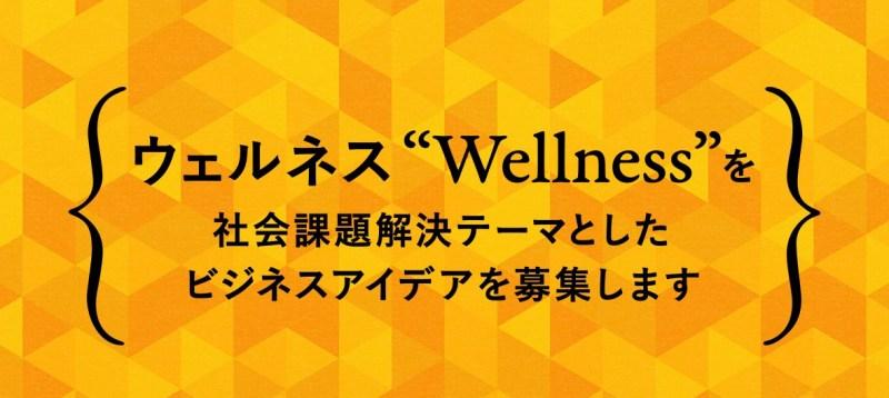 三菱総研による、『ウェルネス』を社会課題解決テーマとした「ビジネスアイデアコンテスト」開催!