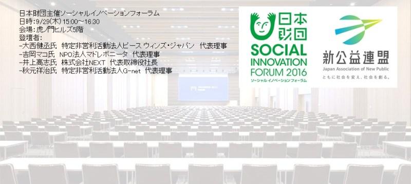 新公益連盟企画「破壊的創造によるソーシャルイノベーション~日本の新たな社会起業家像とは?~」日本財団主催 ソーシャルイノベーションフォーラム